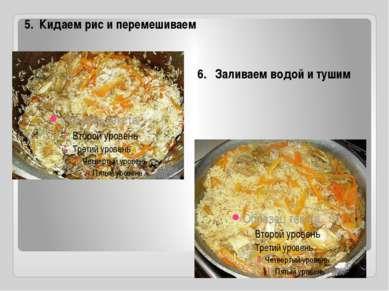 5. Кидаем рис и перемешиваем 6. Заливаем водой и тушим