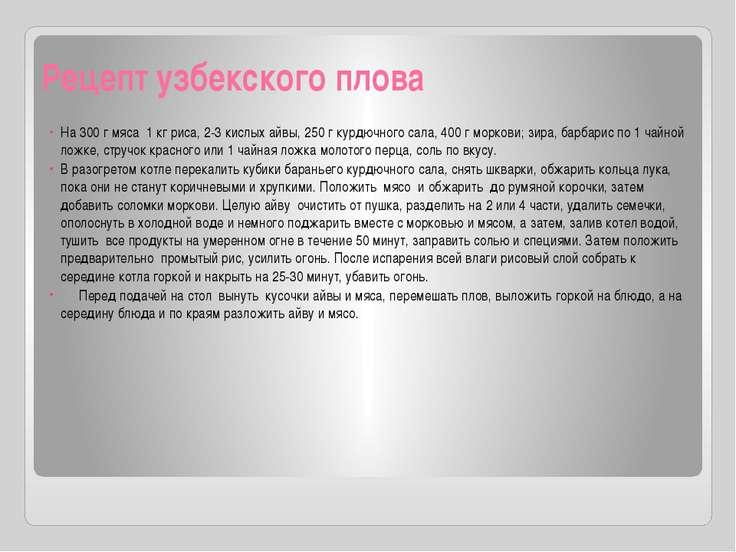 Рецепт узбекского плова На 300 г мяса 1 кг риса, 2-3 кислых айвы, 250 г курдю...