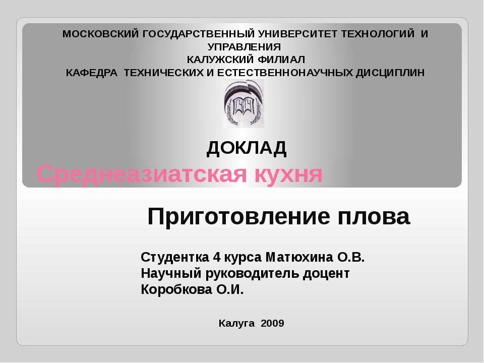 Среднеазиатская кухня Приготовление плова МОСКОВСКИЙ ГОСУДАРСТВЕННЫЙ УНИВЕРСИ...