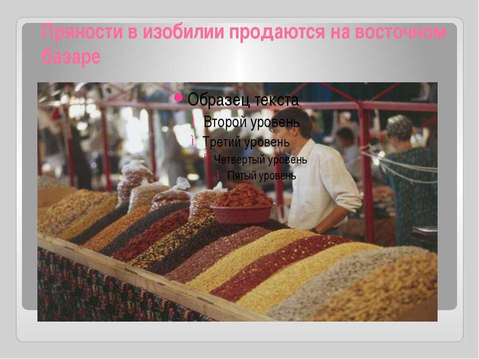 Пряности в изобилии продаются на восточном базаре