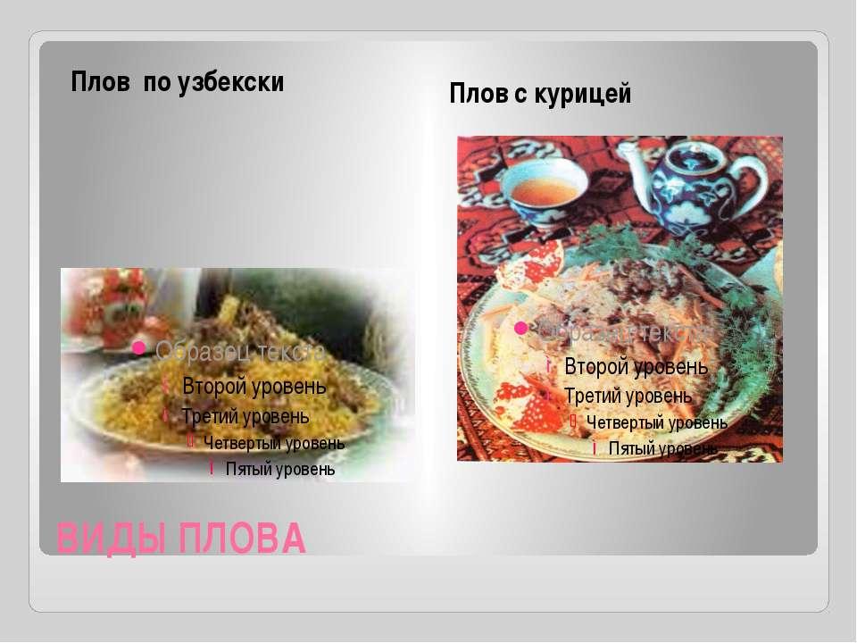 ВИДЫ ПЛОВА Плов по узбекски Плов с курицей