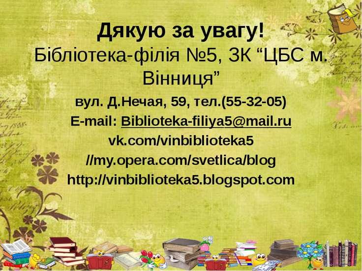 "Дякую за увагу! Бібліотека-філія №5, ЗК ""ЦБС м. Вінниця"" вул. Д.Нечая, 59, те..."