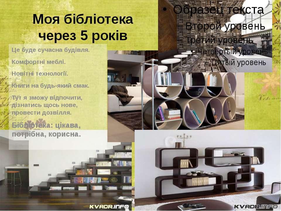 Моя бібліотека через 5 років Це буде сучасна будівля. Комфортні меблі. Новітн...