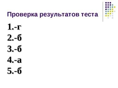 Проверка результатов теста 1.-г 2.-б 3.-б 4.-а 5.-б