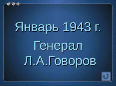 Январь 1943 г. Генерал Л.А.Говоров