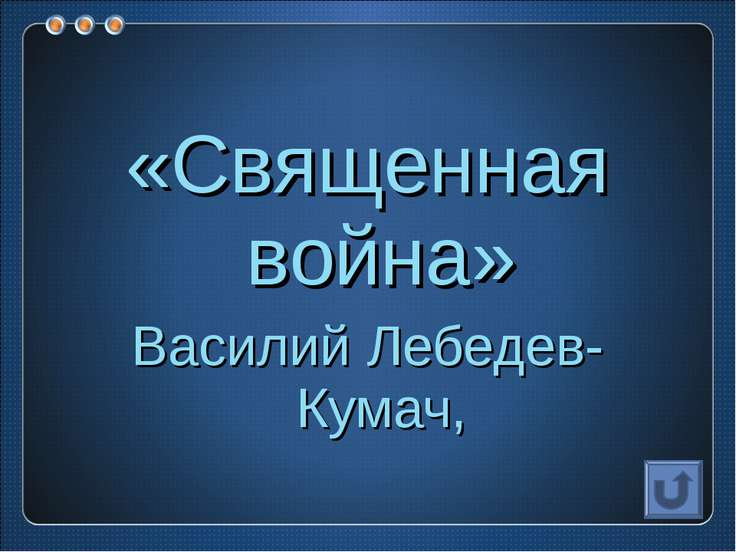 «Священная война» Василий Лебедев-Кумач,