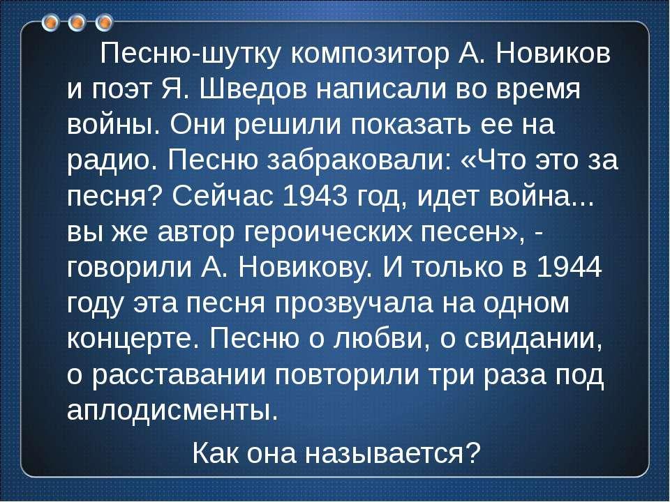Песню-шутку композитор А. Новиков и поэт Я. Шведов написали во время войны. О...