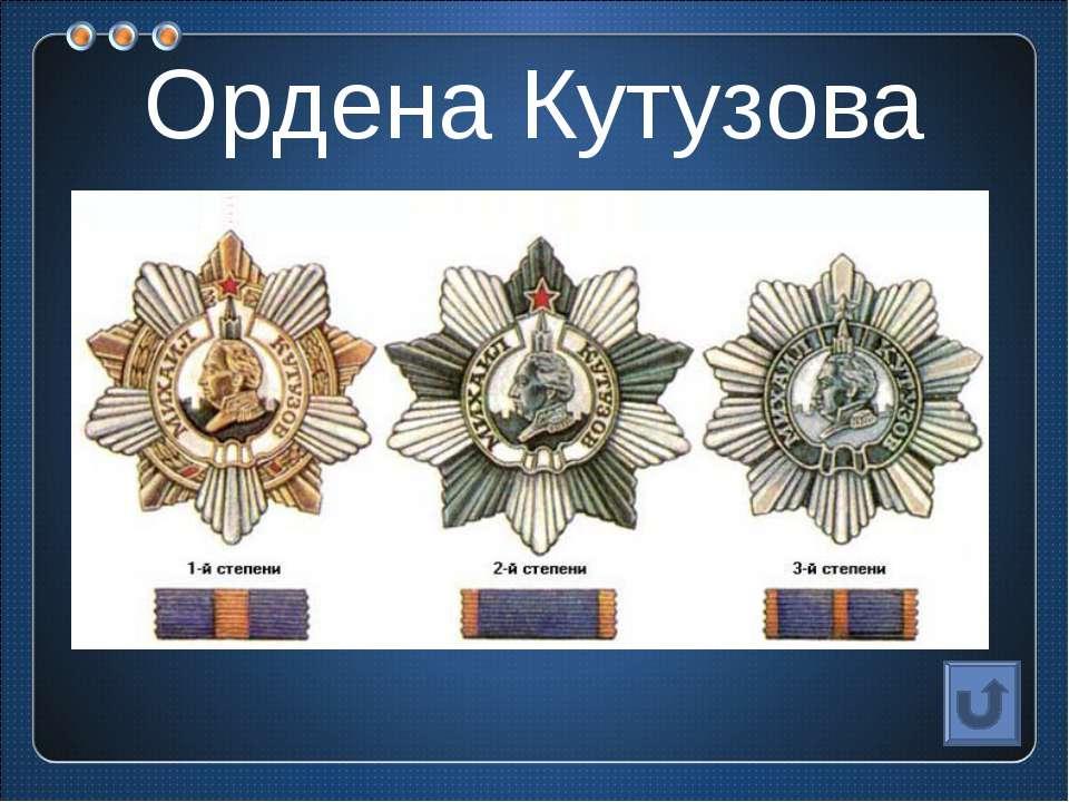 Ордена Кутузова