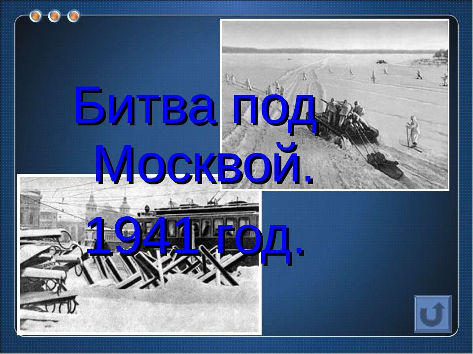 Битва под Москвой. 1941 год.