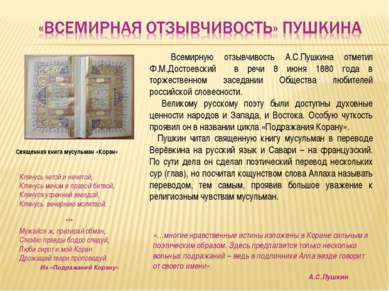 Священная книга мусульман «Коран» Всемирную отзывчивость А.С.Пушкина отметил ...