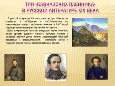 В русской литературе XIX века известны три «Кавказских пленника». У А.С.Пушки...