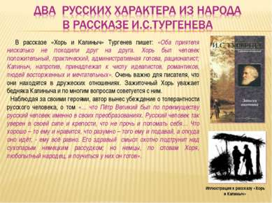 Иллюстрация к рассказу «Хорь и Калиныч» В рассказе «Хорь и Калиныч» Тургенев ...
