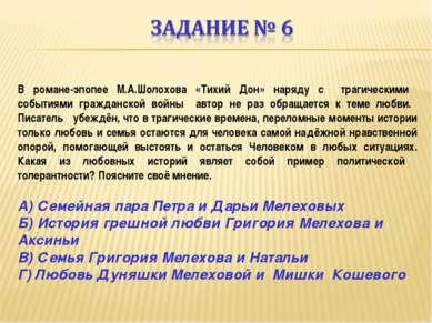 В романе-эпопее М.А.Шолохова «Тихий Дон» наряду с трагическими событиями граж...