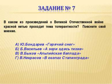 В каком из произведений о Великой Отечественной войне красной нитью проходит ...