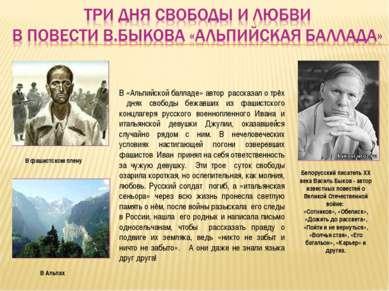 В фашистском плену Белорусский писатель XX века Василь Быков - автор известны...