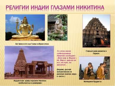 Бог Шива и его сын Ганеш в образе слона Индуистские храмы поразили Никитина «...