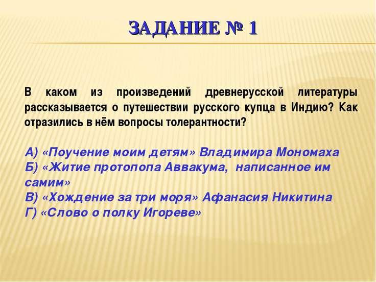 ЗАДАНИЕ № 1 В каком из произведений древнерусской литературы рассказывается о...
