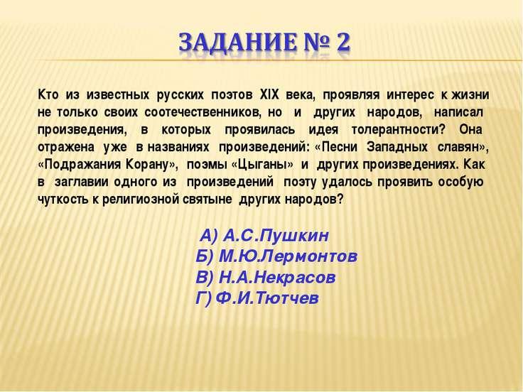 Кто из известных русских поэтов XIX века, проявляя интерес к жизни не только ...