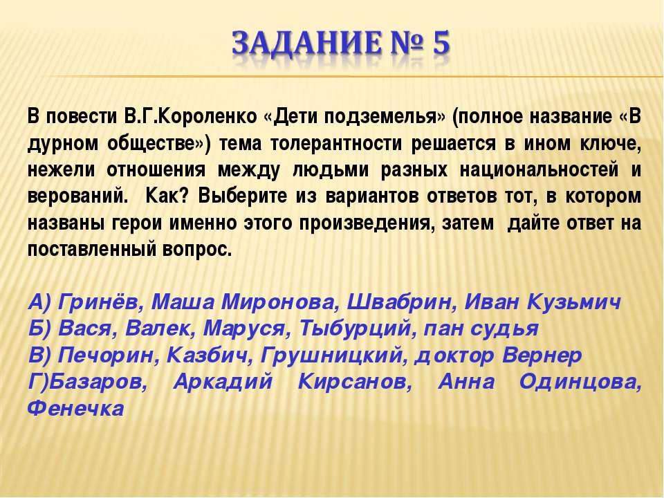 В повести В.Г.Короленко «Дети подземелья» (полное название «В дурном обществе...