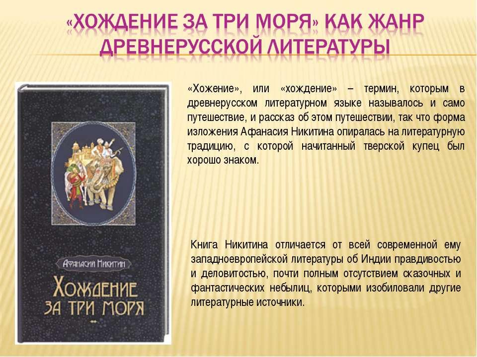 «Хожение», или «хождение» – термин, которым в древнерусском литературном язык...
