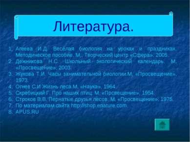 Литература. Агеева И.Д. Весёлая биология на уроках и праздниках. Методическое...