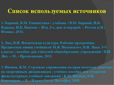 Список используемых источников 1. Баршай, В.М. Гимнастика : учебник / В.М. Ба...