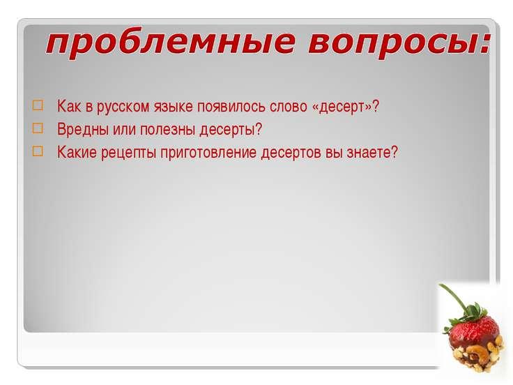Как в русском языке появилось слово «десерт»? Вредны или полезны десерты? Как...