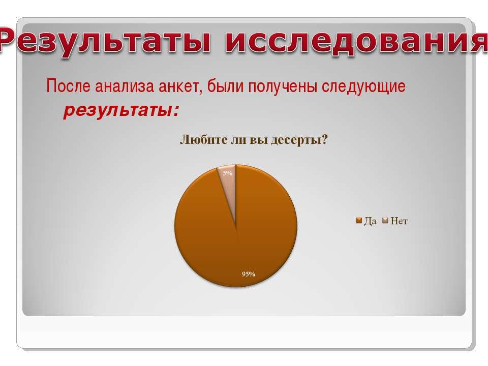 После анализа анкет, были получены следующие результаты: