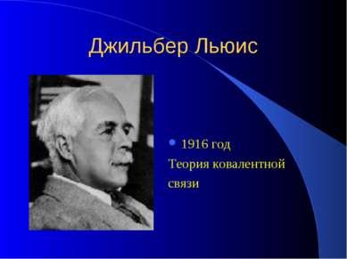 Джильбер Льюис 1916 год Теория ковалентной связи