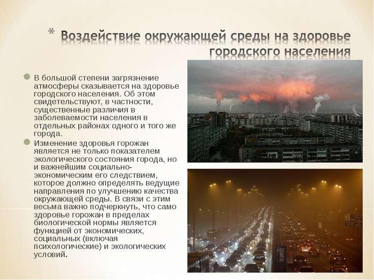 В большой степени загрязнение атмосферы сказывается на здоровье городского на...