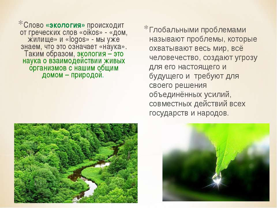 Слово «экология» происходит от греческих слов «oikos» - «дом, жилище» и «logo...