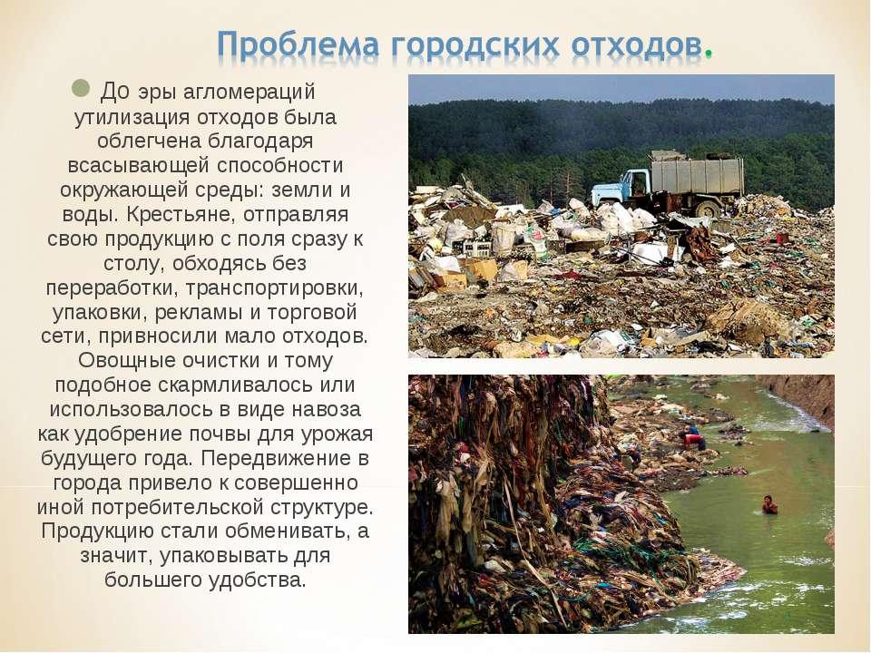 До эры агломераций утилизация отходов была облегчена благодаря всасывающей сп...