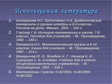 Используемая литература Асташкина И.С, Бубличенко О.А. Дидактические материал...