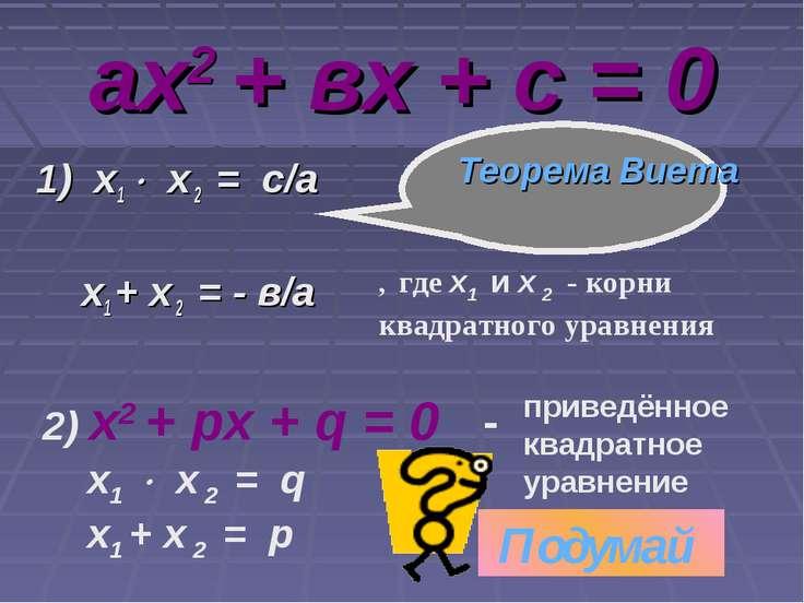 ах2 + вх + с = 0 1) х1 х 2 = с/а х1 + х 2 = - в/а , где х1 и х 2 - корни квад...