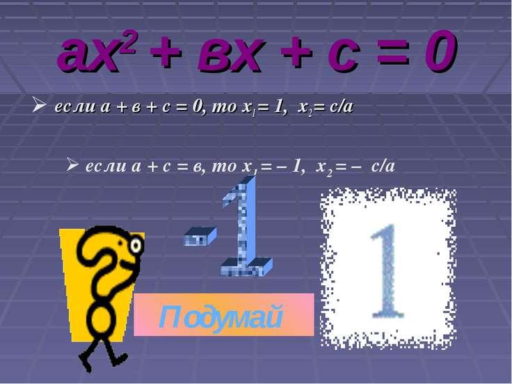 ах2 + вх + с = 0 если а + в + с = 0, то х1 = 1, х2 = с/а если а + с = в, то х...