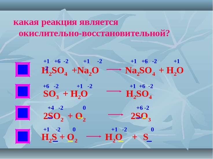 НЕТ НЕТ какая реакция является окислительно-восстановительной? H2SO4 +Na2O Na...