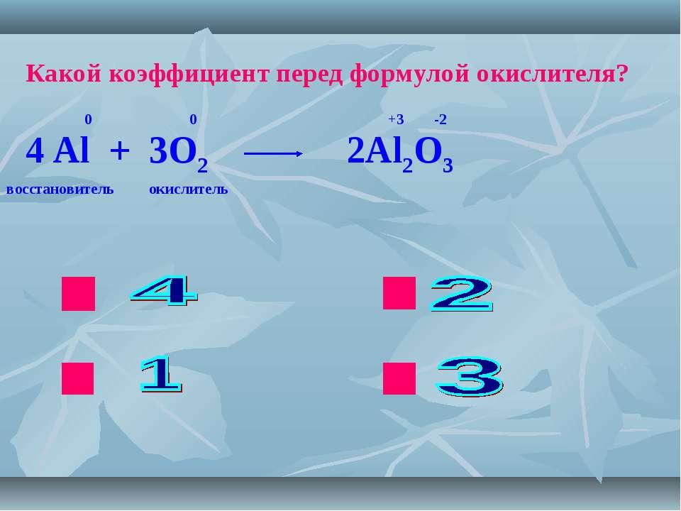 ok нет нет нет Какой коэффициент перед формулой окислителя? Al + O2 Al2O3 0 0...