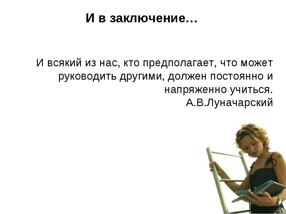 И в заключение… И всякий из нас, кто предполагает, что может руководить други...