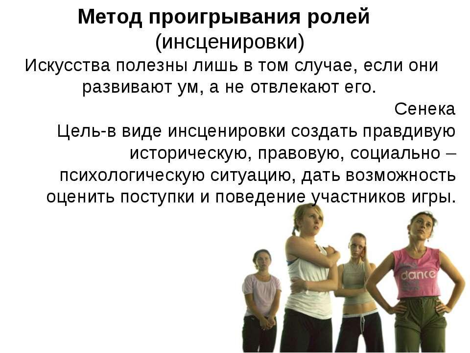 Метод проигрывания ролей (инсценировки) Искусства полезны лишь в том случае, ...