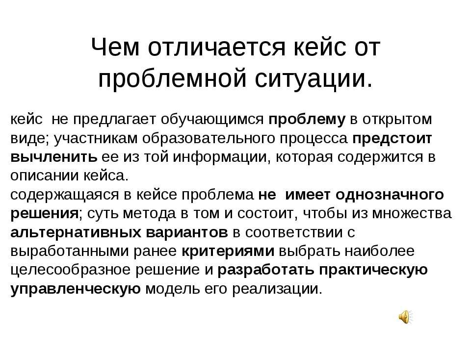Чем отличается кейс от проблемной ситуации. кейс не предлагает обучающимся пр...