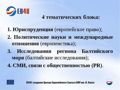 4 тематических блока: 1. Юриспруденция (европейское право); 2. Политические н...
