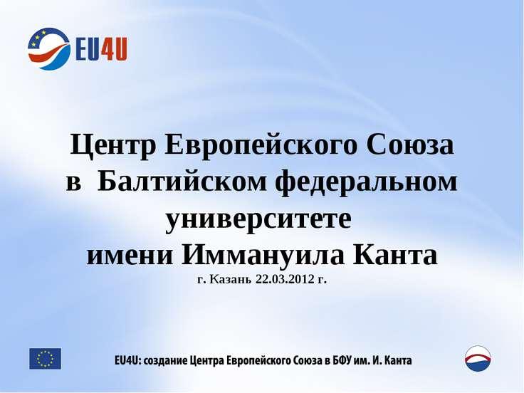 Центр Европейского Союза в Балтийском федеральном университете имени Иммануил...