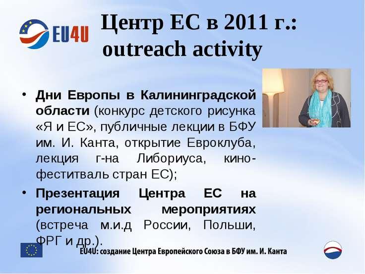Центр ЕС в 2011 г.: outreach activity Дни Европы в Калининградской области (к...