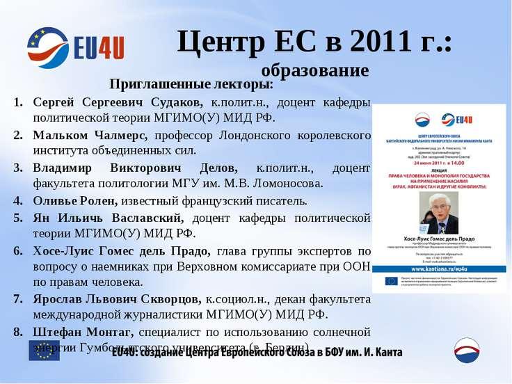 Центр ЕС в 2011 г.: образование Приглашенные лекторы: Сергей Сергеевич Судако...