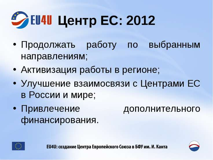 Центр ЕС: 2012 Продолжать работу по выбранным направлениям; Активизация работ...