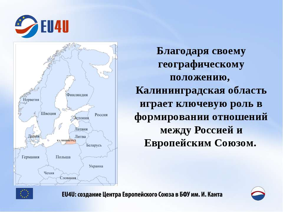 Благодаря своему географическому положению, Калининградская область играет кл...