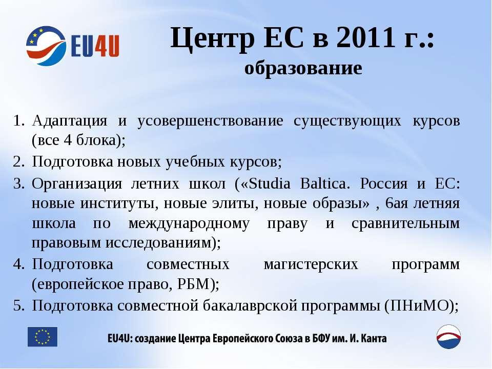 Центр ЕС в 2011 г.: образование Адаптация и усовершенствование существующих к...