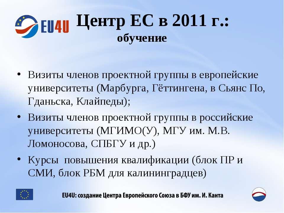 Центр ЕС в 2011 г.: обучение Визиты членов проектной группы в европейские уни...
