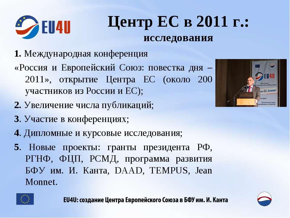 Центр ЕС в 2011 г.: исследования 1. Международная конференция «Россия и Европ...