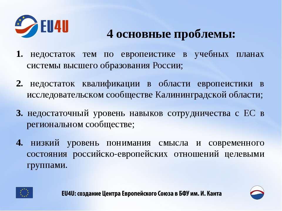4 основные проблемы: 1. недостаток тем по европеистике в учебных планах систе...